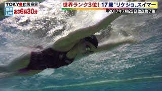 ハンガリー・ブダペストで開催中の世界水泳。 今大会初出場ながら世界ラ...