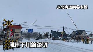【踏切】初冬のJR北海道風連下川線踏切 特急はいつもの顔ぶれに