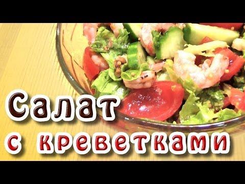 КухняТВ / Мужская еда - Салат Цезарьиз YouTube · Длительность: 14 мин48 с  · Просмотры: более 89000 · отправлено: 05.02.2011 · кем отправлено: Эльвир