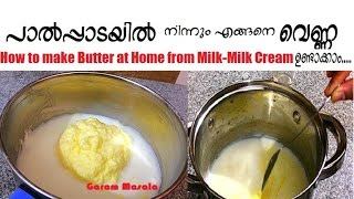 How to make Butter at Home from Milk-Milk Cream