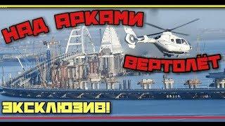 Крымский(май 2018)мост! Мост в деталях и подробностях! Вертолёт над арками! Красивейший ракурс!