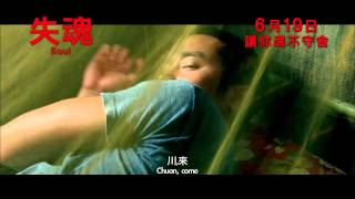 失魂 Soul (2014) Hong Kong Official Trailer HD 1080 (HK Neo Reviews)
