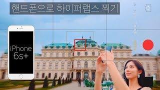 스마트폰으로 하이퍼랩스 촬영하는 방법![스마트폰으로 인생 영상 찍는 꿀팁](HTS 1-9)