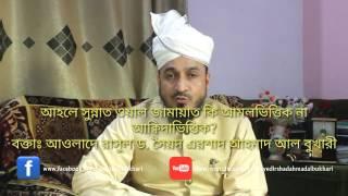 আহলে সুন্নাত ওয়াল জামায়াত কি আমলভিত্তিক নাকি আক্বিদাভিত্তিক? by Dr Irshad Bukhari