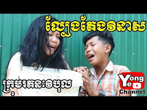 ល្បែងតែងវិនាស ពី Coffee 9 Plus, New Comedy Clip From Rathanak Vibol Yong Ye