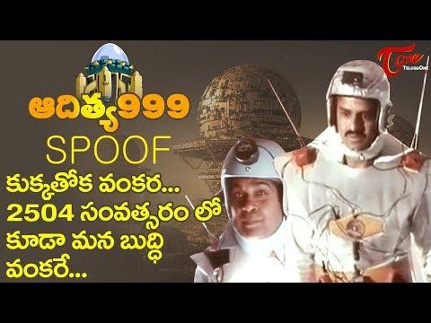 Aditya 999 Spoof | Telugu Comedy Spoof | TeluguOne