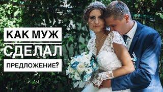 Год после свадьбы. Что изменилось?