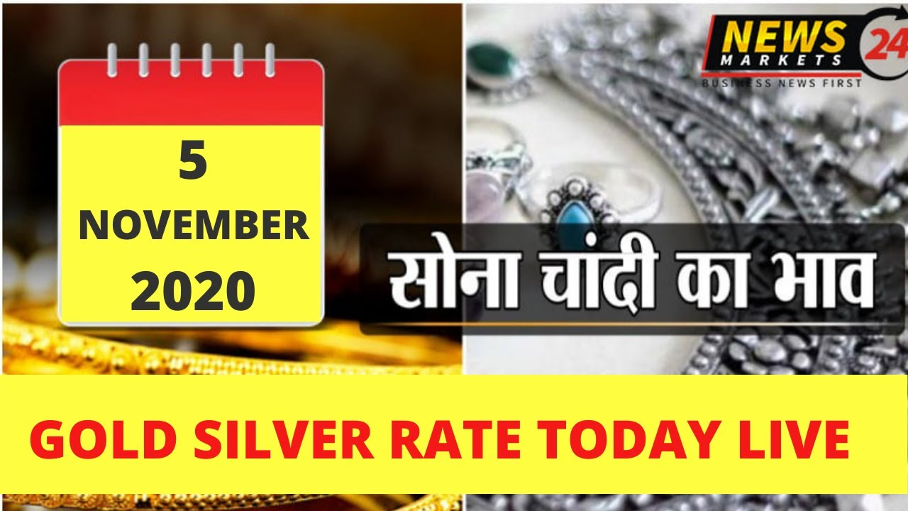 सोने चाँदी का भाव, Gold silver rate today,  newsmarkets24, 5 NOVEMBER 2020, Gold rate today India,