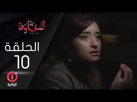 المسلسل الجزائري الخاوة - الحلقة 10 Feuilleton Algérien ElKhawa - Épisode 10 I