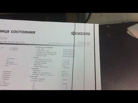 Kyocera FS-4100dn, FS-4200dn черные полосы, грязная печать