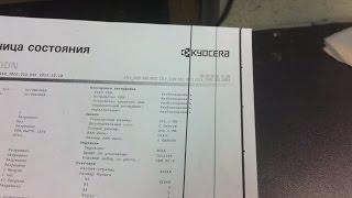 Kyocera djning jamoa-4100dn, djning jamoa-4200dn qora chiziqlar iflos print