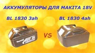 Тестируем аккумуляторы BL1830 3ah(оригинал) и BL1830 4ah(Китай)(Чисто для себя решили сравнить оригинальный аккумулятор и аккумулятор купленный на AliExpress с бесплатной..., 2014-12-19T16:14:24.000Z)