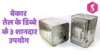 3 CREATIVE WAYS to REUSE OLD TIN OIL BOX - Reuse Crafts