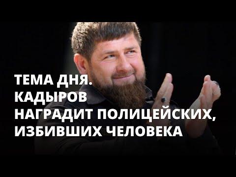 Кадыров наградит полицейских, избивших человека. Тема дня