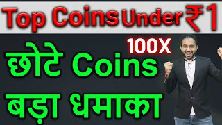 Top 5 Cryptocurrency under ₹1   5 best altcoins under ₹1   Best Cryptocurrency to invest 2021?