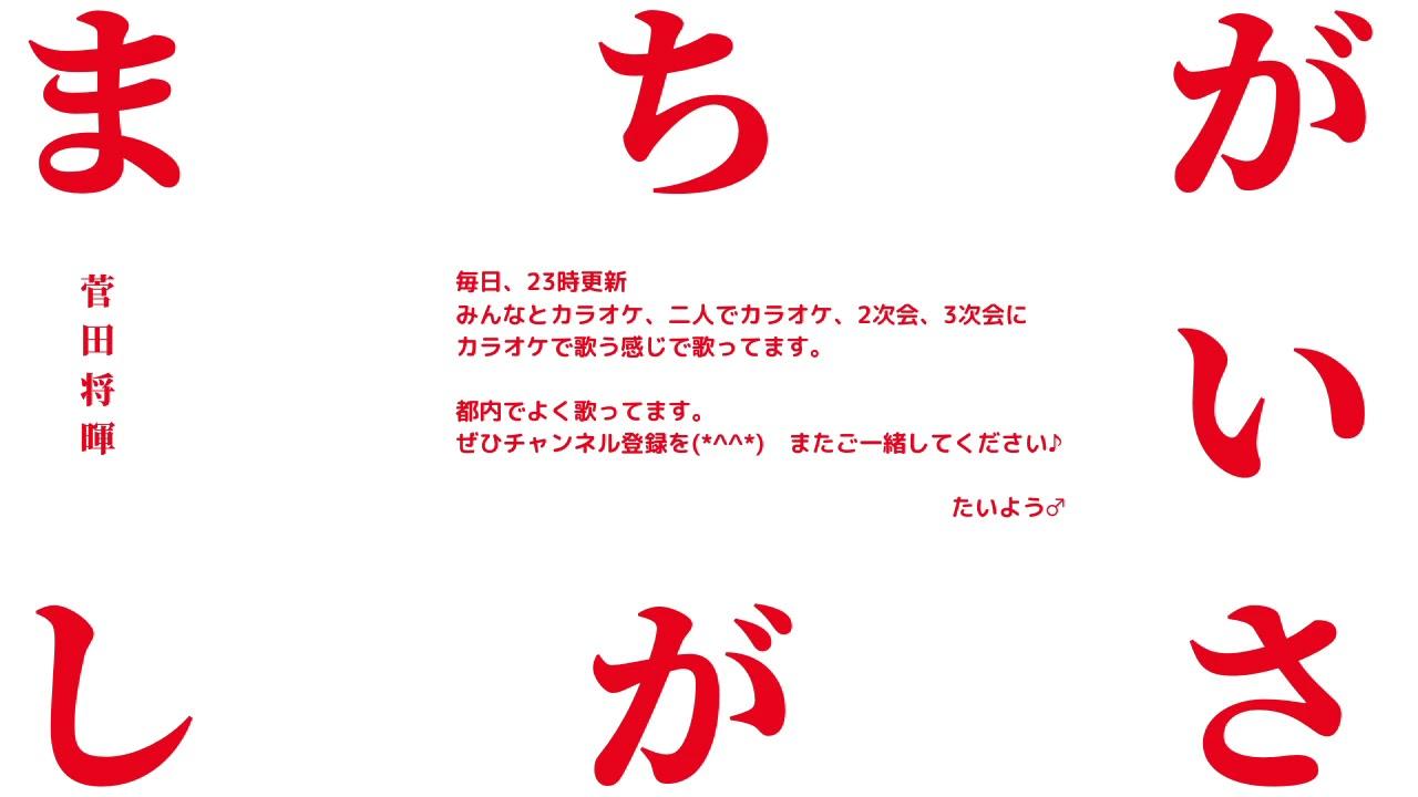 菅田 将 暉 まちがいさがし 紅白