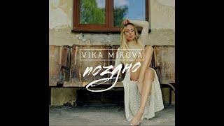 Смотреть клип Vika Mirova - Поздно