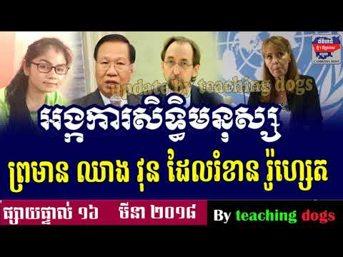 Cambodia News 2018 | RFA Khmer Radio 2018 | Cambodia Hot News | Morning, On Friday 16 March 2018
