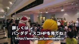 2012年12月8日土曜日に笹塚ボウルで開催されたパンダディスコ第二弾の...