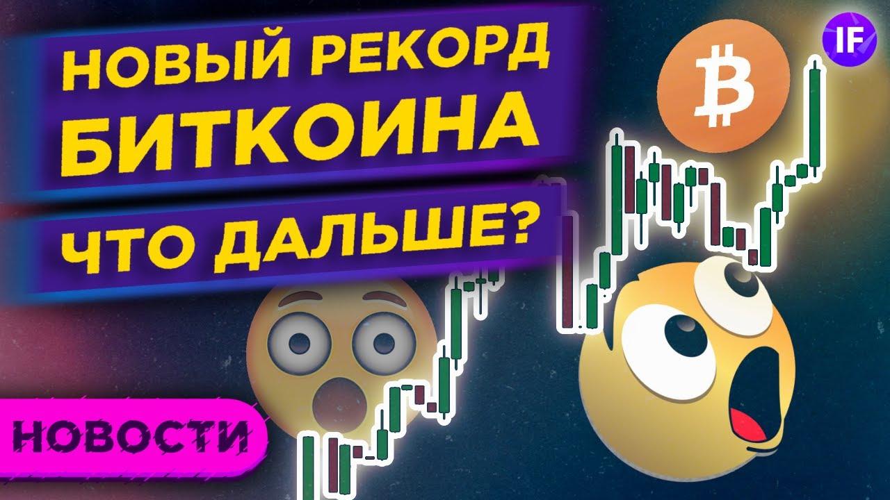 Биткоин бьет рекорды. Что дальше? Итоги ФРС и риски банковского сектора / Новости
