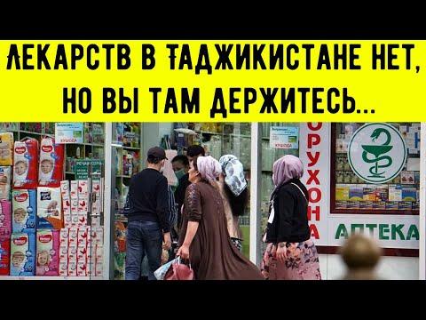 Лекарств в Таджикистане нет, но вы там держитесь…