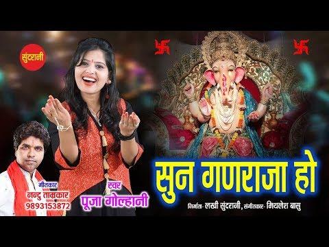 Sun Ganraja Ho - सुन गणराजा हो - Pooja Golhani 09893153872 - Lord Ganesha Song