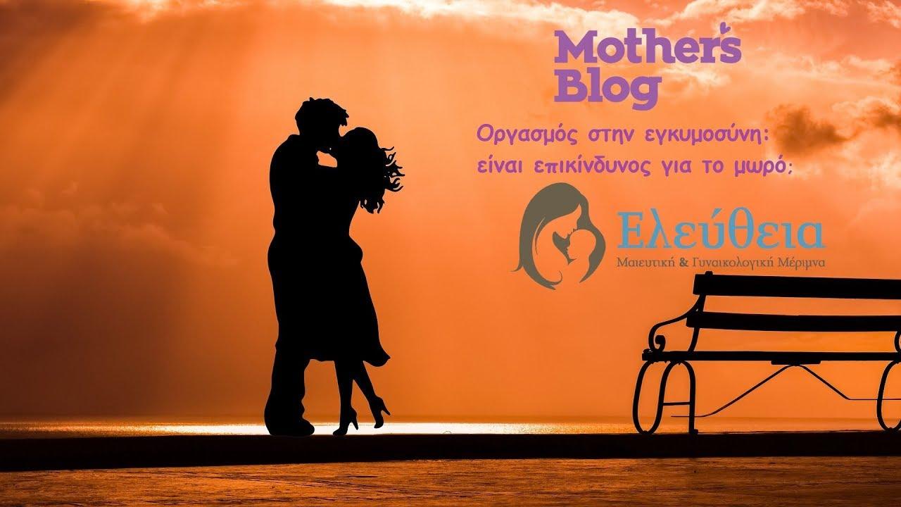 έγκυος γυναικείος οργασμός