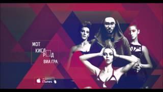 Мот feat ВИА Гра - Кислород (Премьера 2014 текст песни)