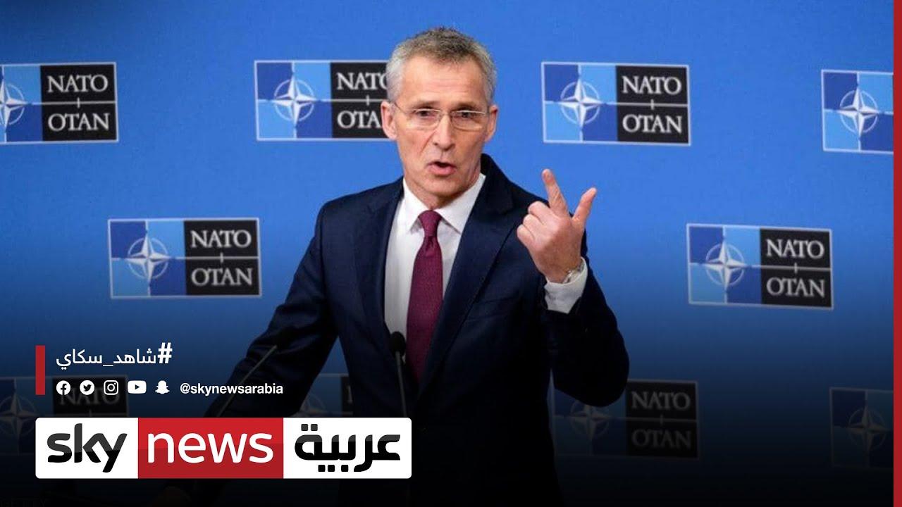 حلف شمال الأطلسي يدعو روسيا لوقف التصعيد العسكري  - نشر قبل 2 ساعة