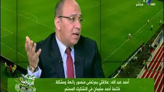 أحمد عبد الله :منع الدعاية داخل نادي الزمالك مطبق علي جميع المرشحين بما فيهم قائمة مرتضي منصور