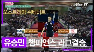 챔피언스 리그 결승 유승민 오스트리아 탁구 전용구장