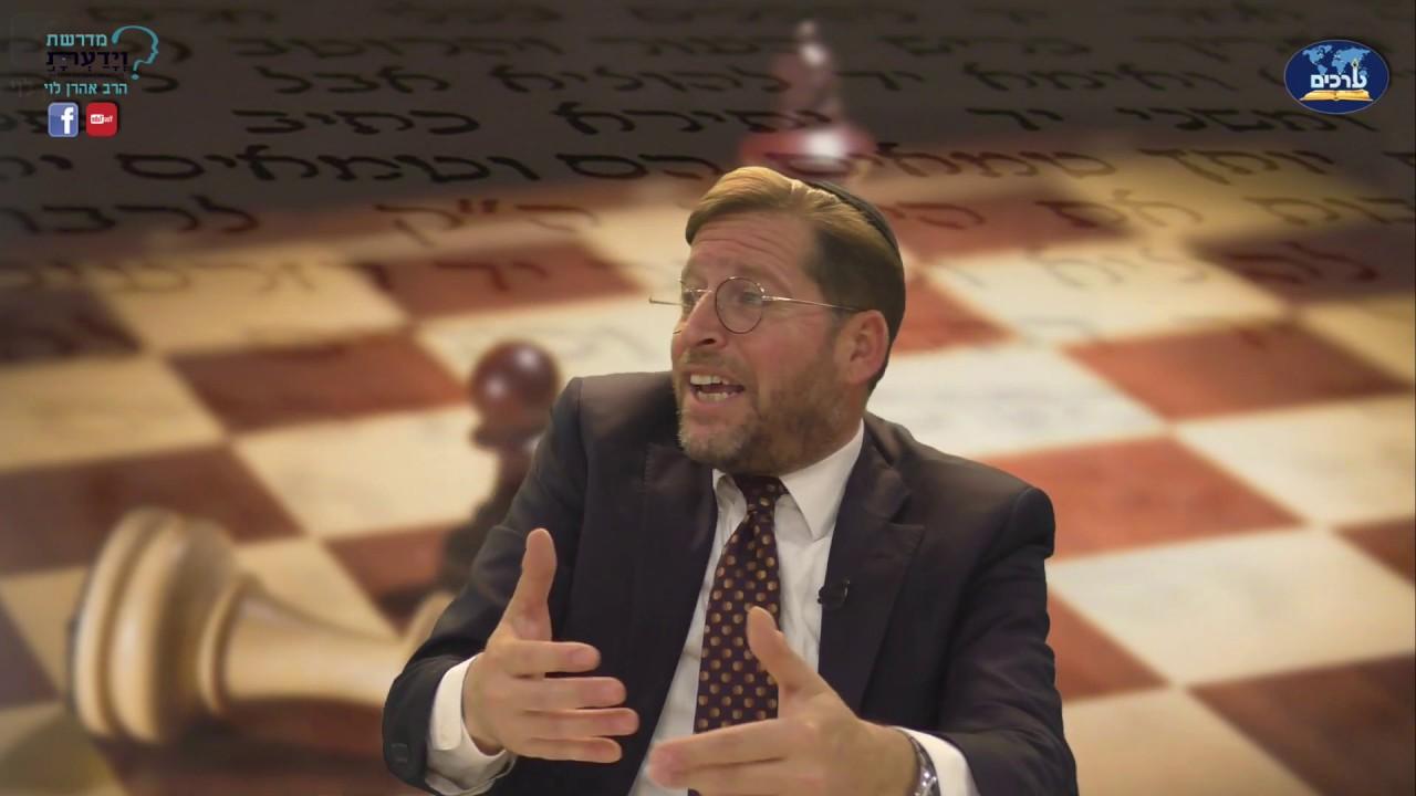 את אני או שנינו - על מעמד האישה ביהדות עם הרב אהרן לוי