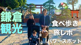 【vlog】家族で鎌倉食べ歩きの旅!!!子供達のはしゃぐ姿が可愛過ぎる♡