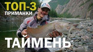 видео: ТОП-3 приманки на ТАЙМЕНЯ. Рыболовное путешествие в Саянских горах
