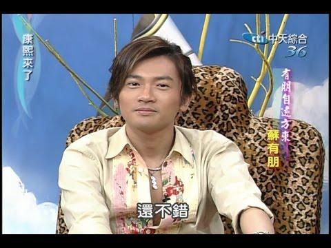 2004.05.17康熙來了(第二季第27集) 有朋自遠方來-蘇有朋