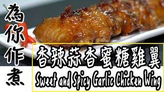 【為你作煮】第2集|香辣蒜香蜜糖雞翼|Sweet and Spicy Garlic Chicken Wing
