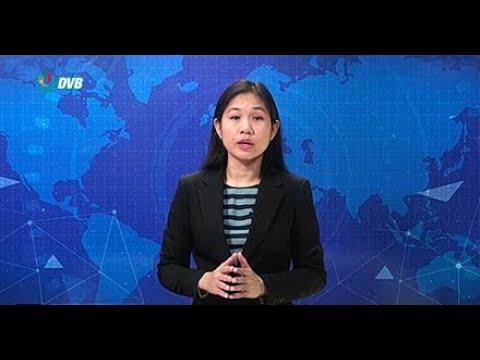 ဒီဗြီဘီ ႐ုပ္သံ ညေနခင္း သတင္းမ်ား (DVB TV 01.04.2020 Evening News)