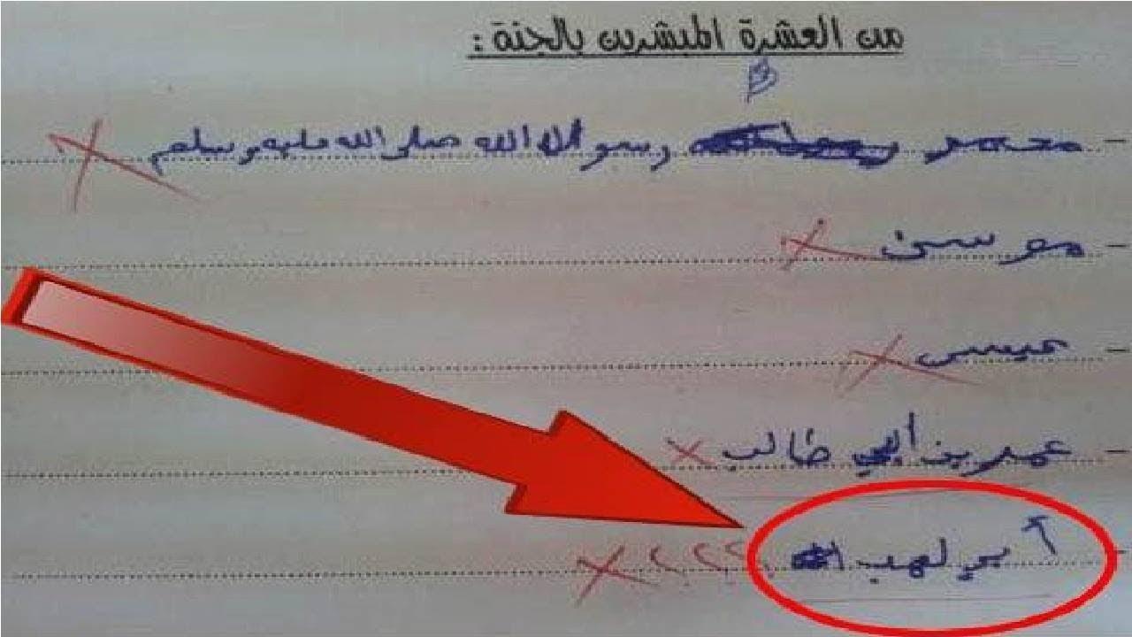 اطرف 10 اجابات لطلاب المدارس في امتحانات نهاية العام ...!
