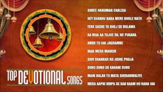 Top Devotional Audio Songs I Full Audio Songs Juke Box