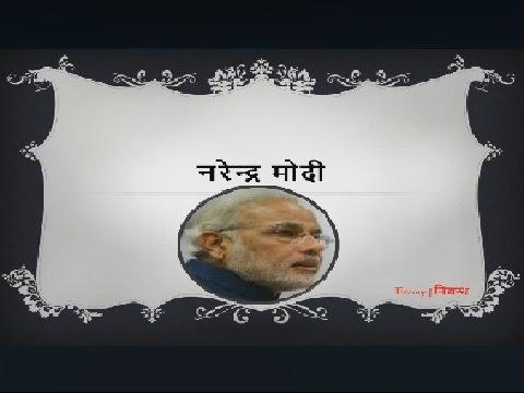 hindi essay on narendra modi नरेंद्र मोदी पर  hindi essay on narendra modi नरेंद्र मोदी पर निबंध