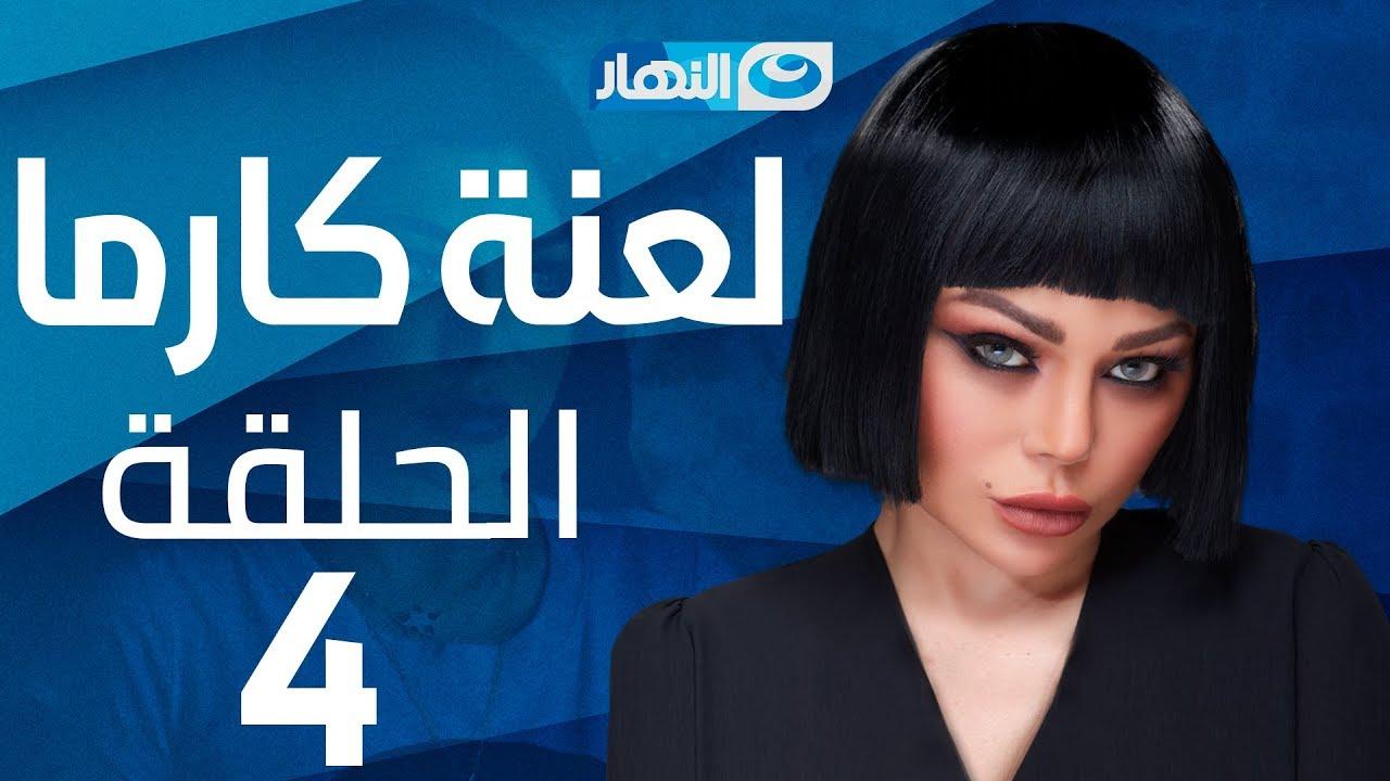 Laanet Karma Series - Episode 4 | مسلسل لعنة كارما - الحلقة 4 الرابعة