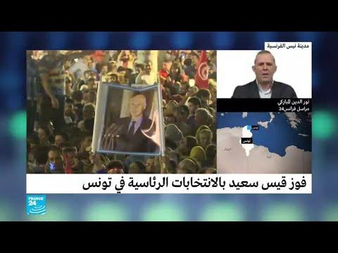 ماذا عن ردود الفعل بعد ظهور النتائج الأولية التي تؤكد فوز قيس سعيد برئاسة تونس؟  - نشر قبل 3 ساعة