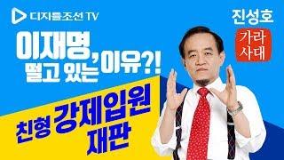 이재명, 떨고 있는 이유?! 친형 강제입원 재판 [진성호 가라사대]