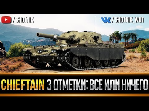 T95/FV4201 Chieftain -
