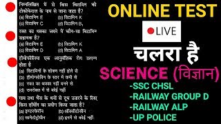 railway group D, Alp, up police online test in hindi // railway CBT Exam practice [ hindi]