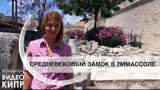 Отдых на Кипре: Средневековый замок в Лимассоле.(Отдых на Кипре: Средневековый замок в Лимассоле. ☆ Под словом