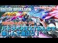 【バトオペNEXT】ガンダムバトルオペレーションNEXTみんなでプレイ! - すずきたかまさのバトオペNEXT実況