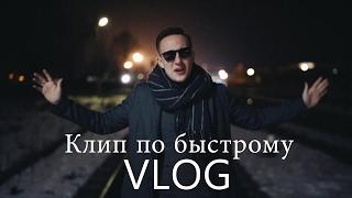 Как снять крутой клип по быстрому? Vlog