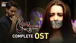 Bay Dardi Full OST || Singer: Ahmed Jahanzaib