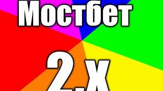 Реклама Мостбет 2.x